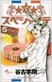 ★★★のスペシャリテ 5 (少年サンデーコミックス)