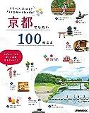 京都でしたい100のこと (JTBのムック)