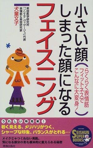 小さい顔、しまった顔になるフェイスニング―らくらく表情筋フィットネスでこんなに大変身! (SEISHUN SUPER BOOKS)の詳細を見る