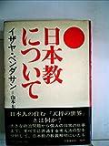 日本教について―あるユダヤ人への手紙 (1972年)