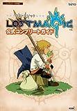 ロストマジック 公式コンプリートガイド