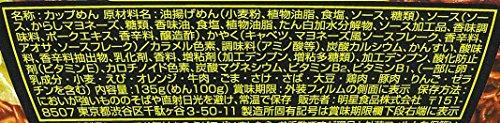 『明星 一平ちゃん夜店の焼そば 135g×12個』の1枚目の画像