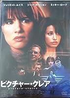 ピクチャー・クレア [DVD]