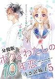ボクとわたしの10年恋 分冊版(5) (パルシィコミックス)