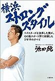 横浜ストロングスタイル ベイスターズを改革した僕が、その後スポーツ界で経験した2年半のすべて (文春e-book)