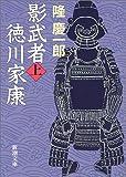 影武者徳川家康(上) (新潮文庫)