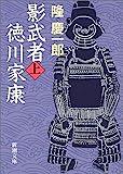 影武者徳川家康〈上〉 (新潮文庫)
