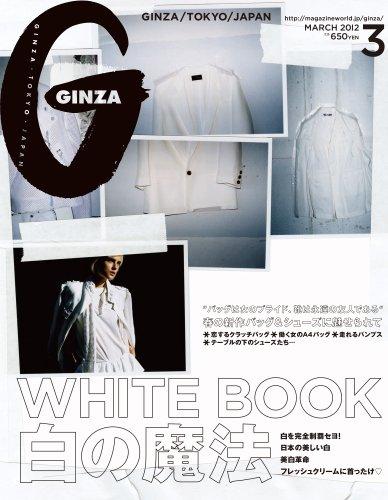GINZA (ギンザ) 2012年 03月号 [雑誌]の詳細を見る