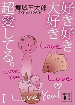 [舞城王太郎]の好き好き大好き超愛してる。 (講談社文庫)