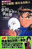 新装版 金田一少年の事件簿 オペラ座館・新たなる殺人 (Magazine Novels)