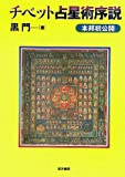 チベット占星術序説