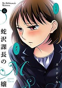 蛇沢課長のM嬢(6) (サンデーGXコミックス)
