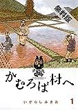 かむろば村へ(1)【期間限定 無料お試し版】 (ビッグコミックス)