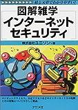 図解雑学 インターネットセキュリティ (図解雑学シリーズ)