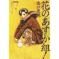 花のあすか組! (7) (祥伝社コミック文庫 (た-1-7))