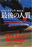 最後の人質〈下〉 (新潮文庫)