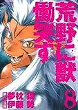 荒野に獣 慟哭す(8) (マガジンZコミックス)