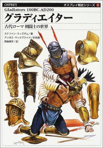 グラディエイター―古代ローマ剣闘士の世界 (オスプレイ戦史シリーズ)の詳細を見る