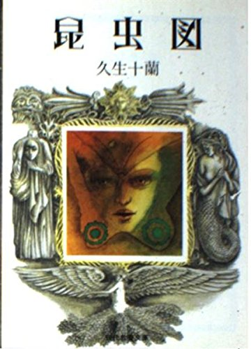 昆虫図 (現代教養文庫―久生十蘭傑作選 (894))の詳細を見る