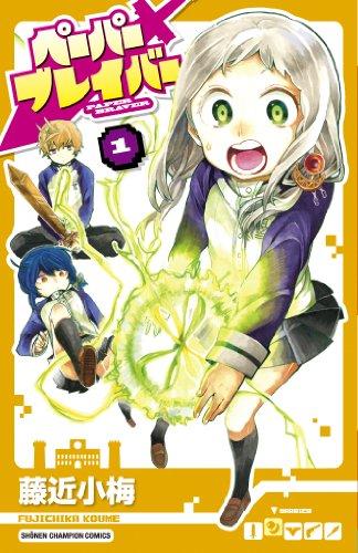 ペーパーブレイバー 1 (少年チャンピオン・コミックス)