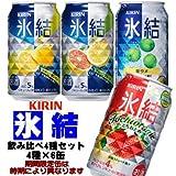 キリン 氷結バラエティ350ml×24本 (スタンダード3種+季節限定1種)