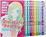 スターダスト★ウインク コミック 全11巻完結セット (りぼんマスコットコミックス)