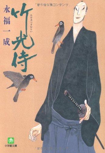 竹光侍 (小学館文庫)