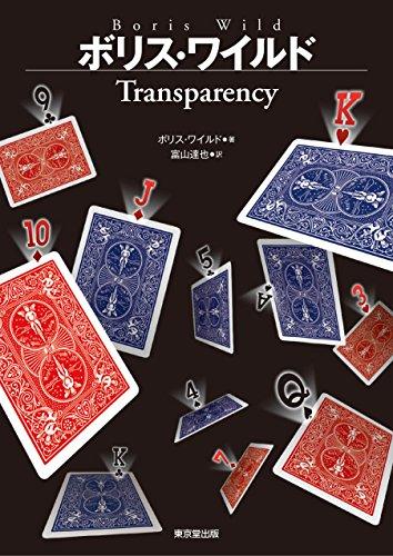 ボリス・ワイルド Transparency 発売日