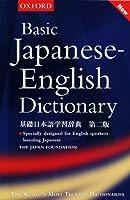 基礎日本語学習辞典―英語版