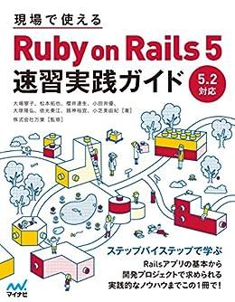 Ruby on Rails5速習実践ガイド
