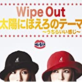 Wipe Out/太陽にほえろのテーマ(初回生産限定盤)(DVD付)