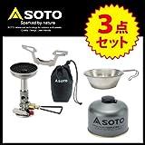 SOTO 3点セット マイクロレギュレーターストーブウィンドマスター パワーガス250トリプルミックス シェラカップ ソト SOD-310 SOD-725T ST-SC20