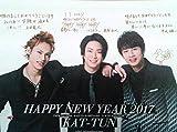 KAT-TUN 2017 年賀状