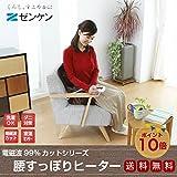 《ヒーター内蔵で腰まわりをすっぽり暖める》ZENKEN 腰すっぽりヒーターZR-51HT