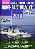 海上保安庁 船艇・航空機ガイド〈2018〉