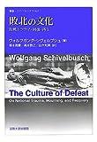 敗北の文化—敗戦トラウマ・回復・再生 (叢書ウニベルシタス)