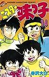 ミスター味っ子(14) (週刊少年マガジンコミックス)