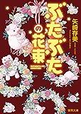 ぶたぶたの花束 (徳間文庫)