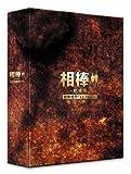 相棒-劇場版-絶体絶命!42.195km 東京ビッグシティマラソン〈豪華版BOX〉[DVD]