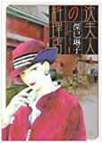 沈夫人の料理店  / 深巳 琳子 のシリーズ情報を見る