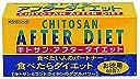 キトサンアフターダイエット lt 徳用 gt 60包