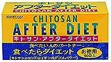 キトサンアフターダイエット 60入