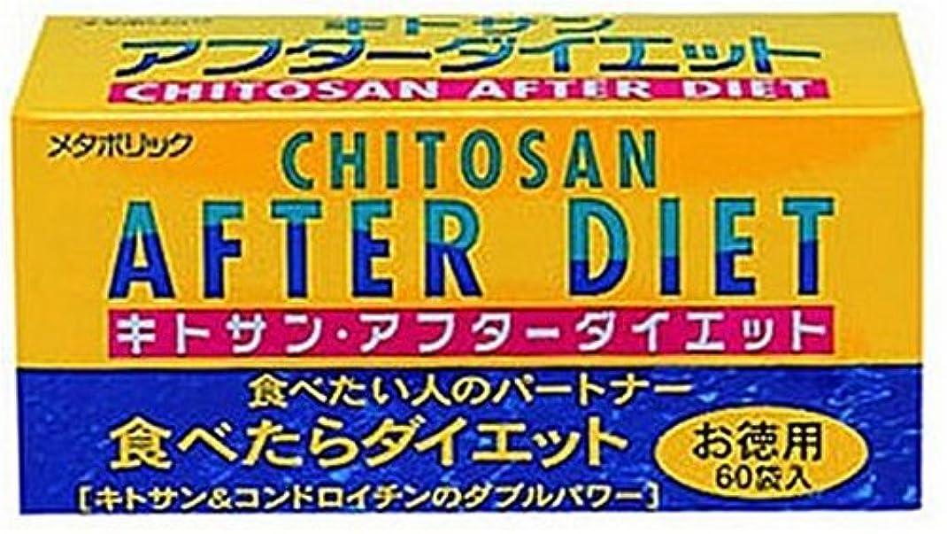 副産物ほこりっぽい代表するキトサンアフターダイエット<徳用> 60包