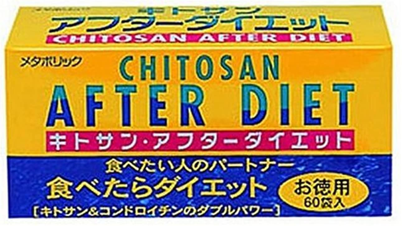対立罰鉛キトサンアフターダイエット<徳用> 60包