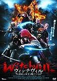 ウィッチヴィル 深紅の女王と戦士たち[DVD]