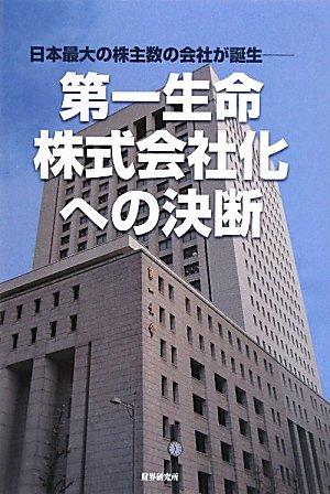 第一生命・株式会社化への決断—日本最大の株主数の会社が誕生