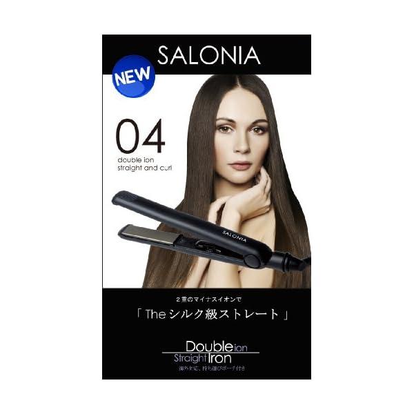 SALONIA サロニア ダブルイオン ストレ...の紹介画像2