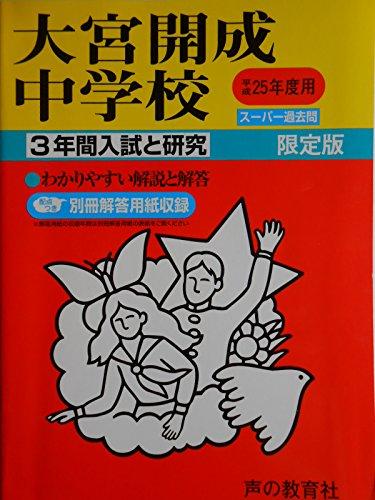 大宮開成中学校 25年度用 (3年間入試と研究416)