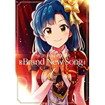 THE IDOLM@STER MILLION LIVE! THEATER DAYS Brand New Song: 1 (REXコミックス)