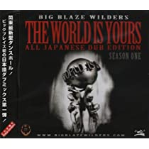 THE WORLD IS YOURS-ALL JAPANESE DUB EDITION season 1